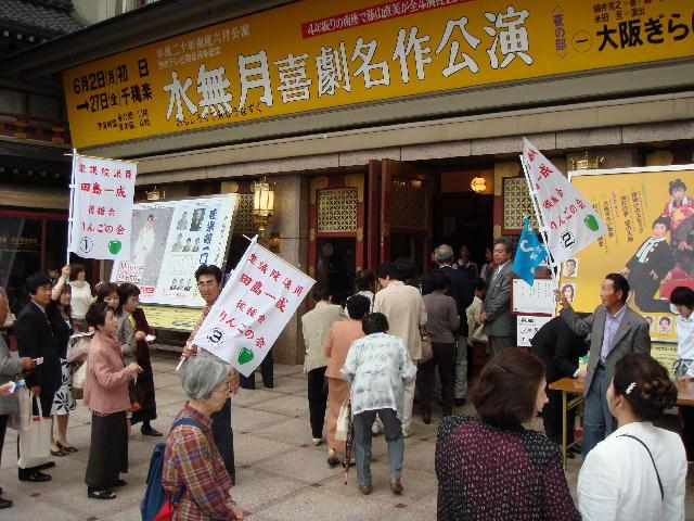 田島一成後援会「りんごの会」南座観劇ツアー