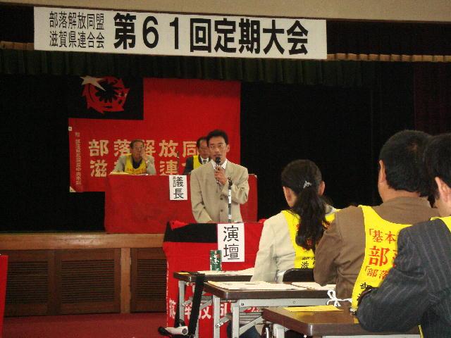 部落解放同盟滋賀県連合会第61回定期大会
