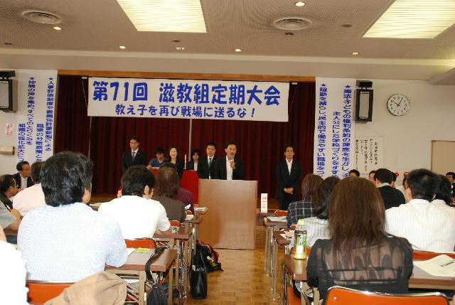 第71回滋賀県教職員組合定期大会