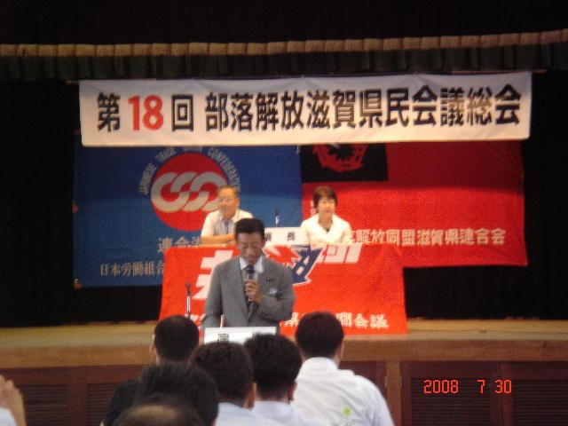 第18回部落解放滋賀県民会議総会