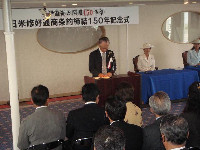 日米修好通商条約締結150年記念式典