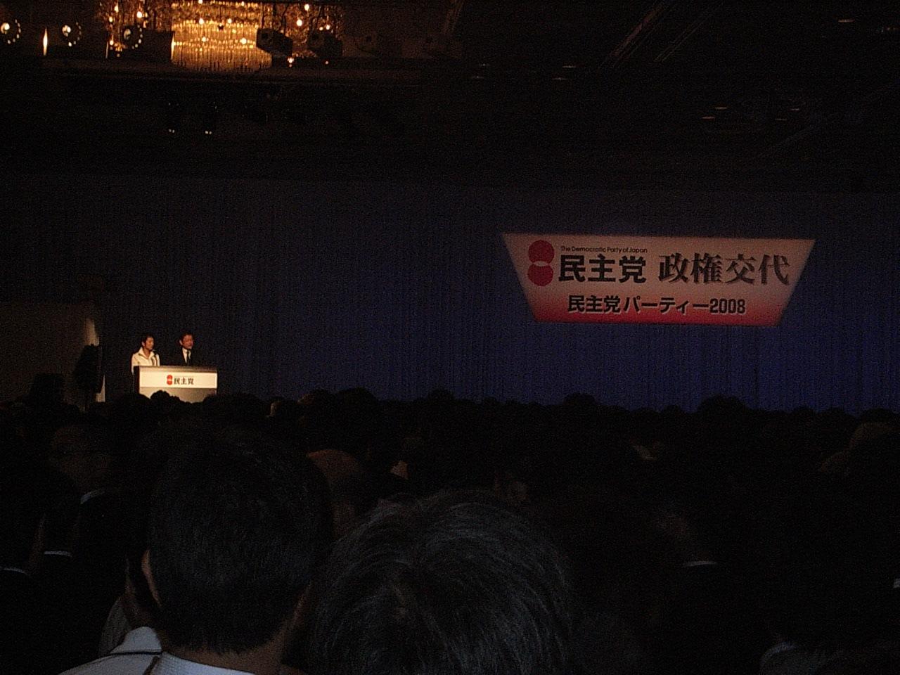 2008年 民主党パーティ