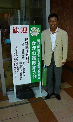 第56回日本PTA全国研究大会かがわ讃岐路大会
