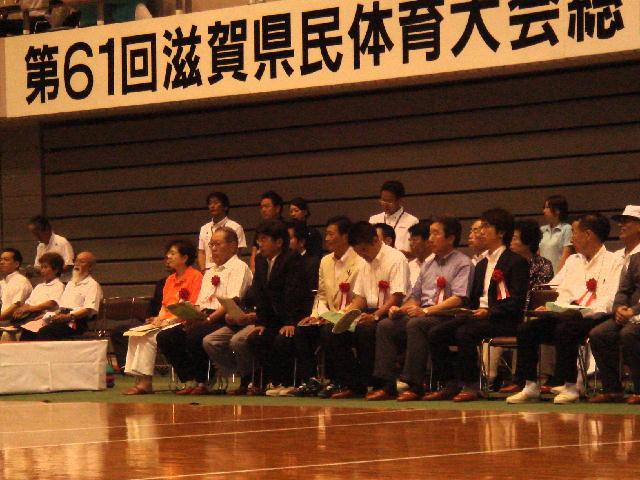 第61回滋賀県民体育大会総合開会式