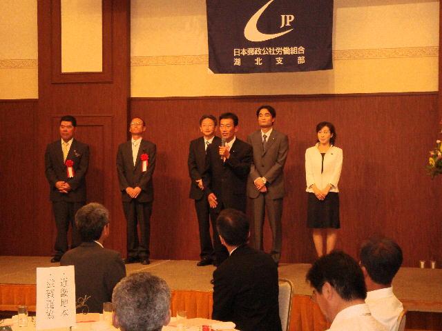 日本郵政グループJPU湖北支部解散記念レセプション