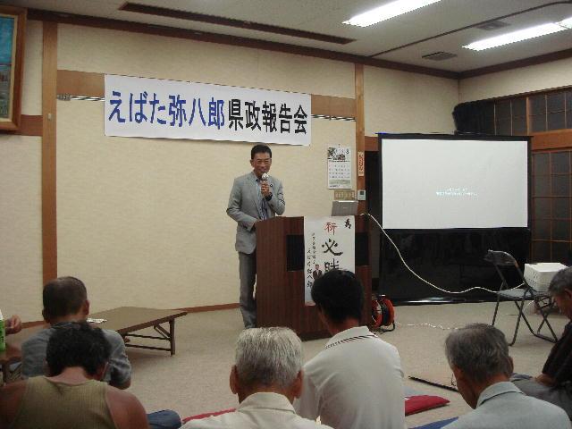 江畑弥八郎県議県政報告会(須越町)