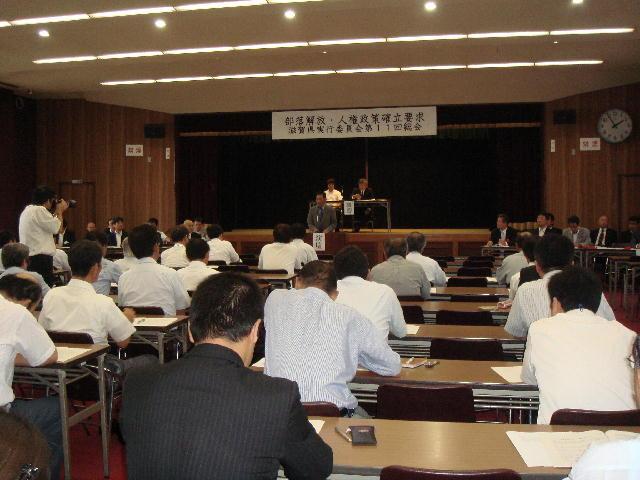 部落解放・人権政策確立要求滋賀県実行委員会