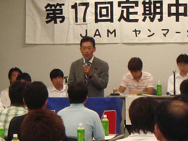 ヤンマー労組中央定期大会