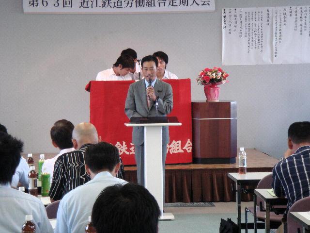 第63回近江鉄道定期大会
