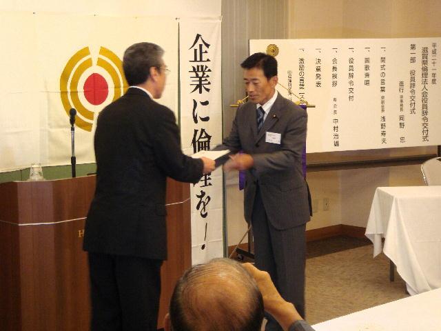 滋賀県倫理法人会「平成21年度役員辞令交付式