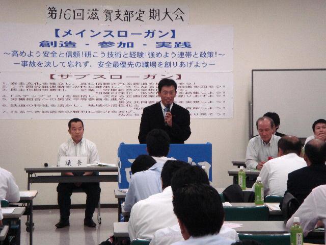 JR西労組滋賀支部「第16回定期大会」