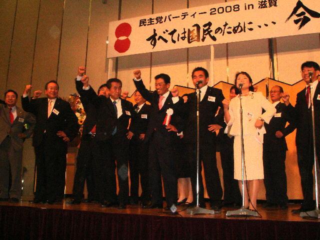 民主党パーティー2008In滋賀(2)