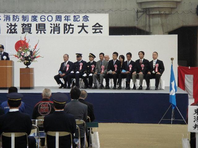 自治体消防制度60周年記念第53回滋賀県消防大会