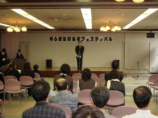 第6回滋賀私学フェスティバル