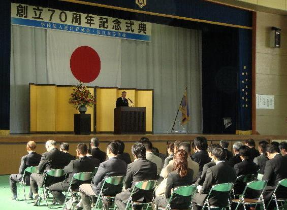 (学)近江育英会近江高等学校創立70周年記念式典