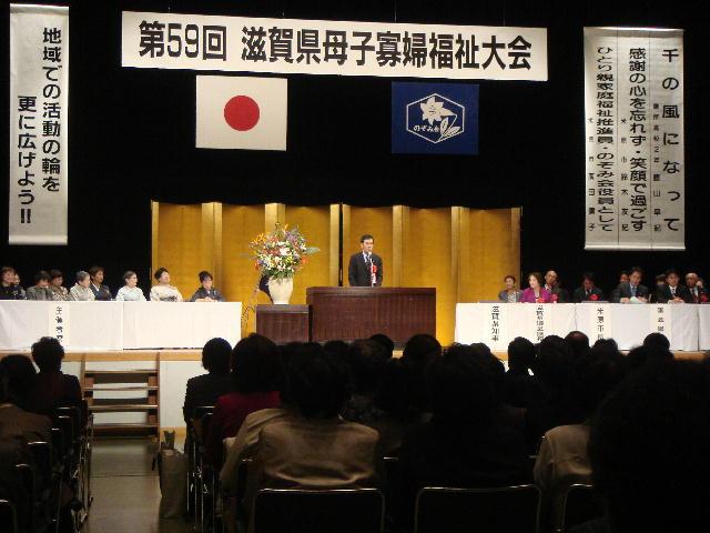 第59回滋賀県母子寡婦福祉大会