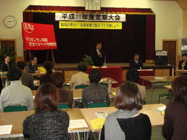 近江ベルベット労組「平成21年度定期大会」