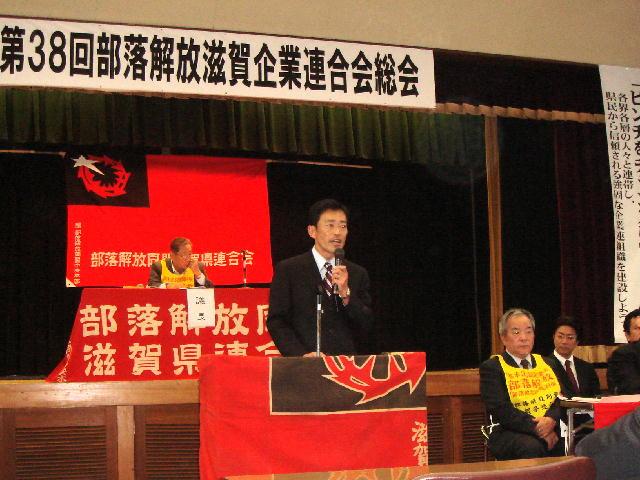 部落解放同盟滋賀企業連合会