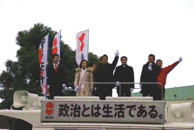 民主党びわこ一周キャラバン(1)