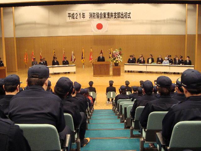 消防協会東浅井支部出初式