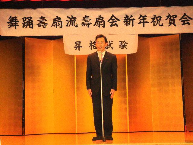 舞踊壽扇流壽扇会新年祝賀会