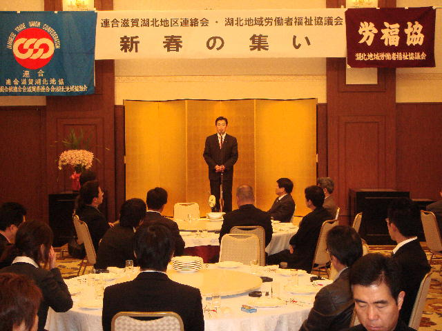 連合滋賀湖北地区連絡会「2009年新春の集い」