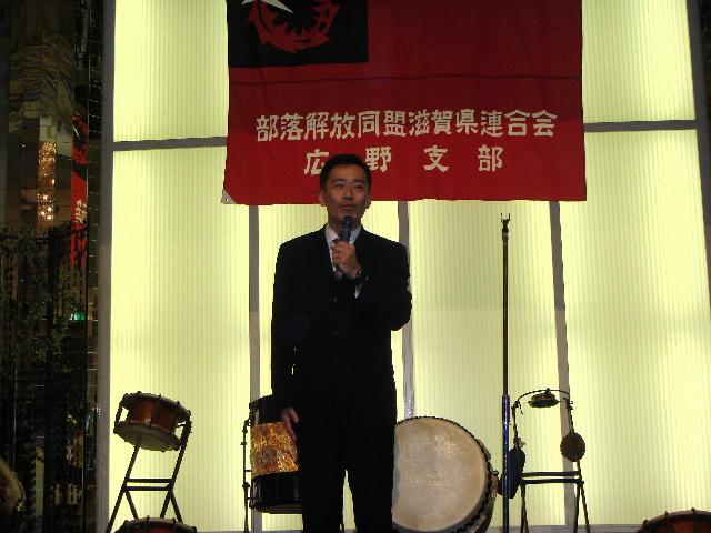 2009部落解放同盟広野支部荊冠旗びらき