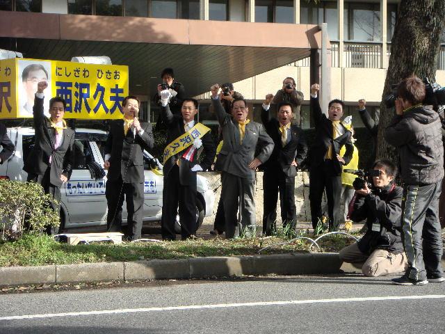 東近江市長選挙西沢久夫出陣式