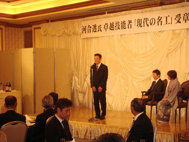河合透氏卓越した技能者「現代の名工」受章を祝う会