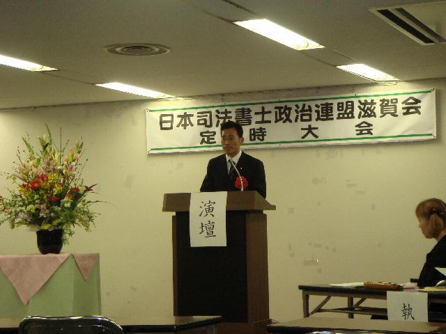 日本司法書士政治連盟滋賀会「第28回定時大会」