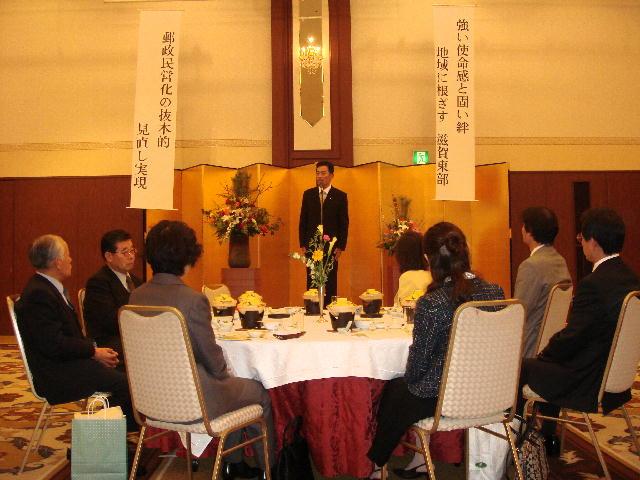 滋賀県東部地区郵便局長会「平成21年度通常総会」