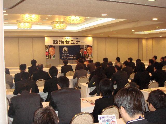 平和堂労組中央委員会・政治セミナー