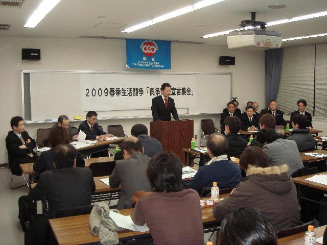 連合滋賀湖北地区連絡会2009春季生活闘争「闘争開始宣言集会」