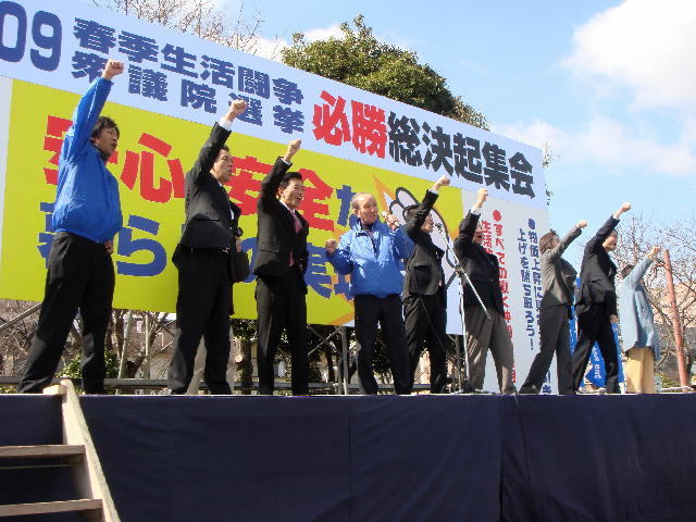 連合滋賀2009春季生活闘争・衆議院選挙必勝総決起集会(1)
