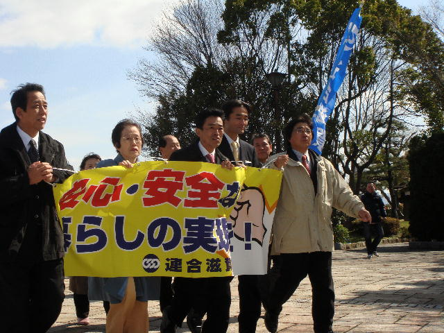 連合滋賀2009春季生活闘争・衆議院選挙必勝総決起集会(2)