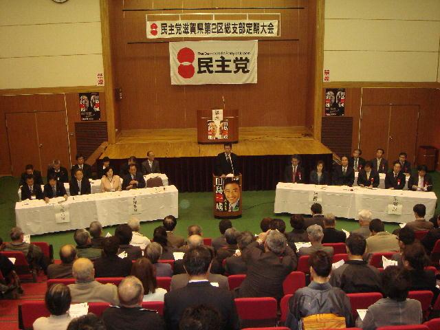 民主党滋賀県第2区総支部「2009年度定期大会」(1)