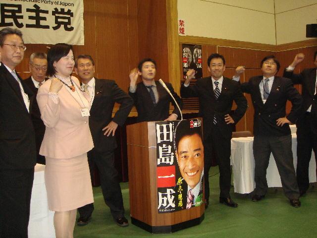 民主党滋賀県第2区総支部「2009年度定期大会」(2)