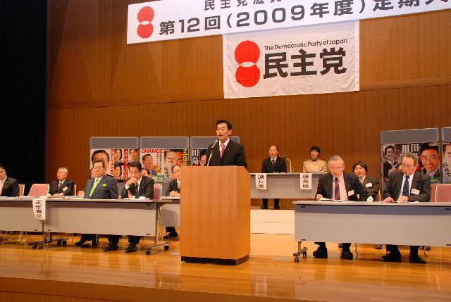 民主党滋賀県連「2009年度定期大会」