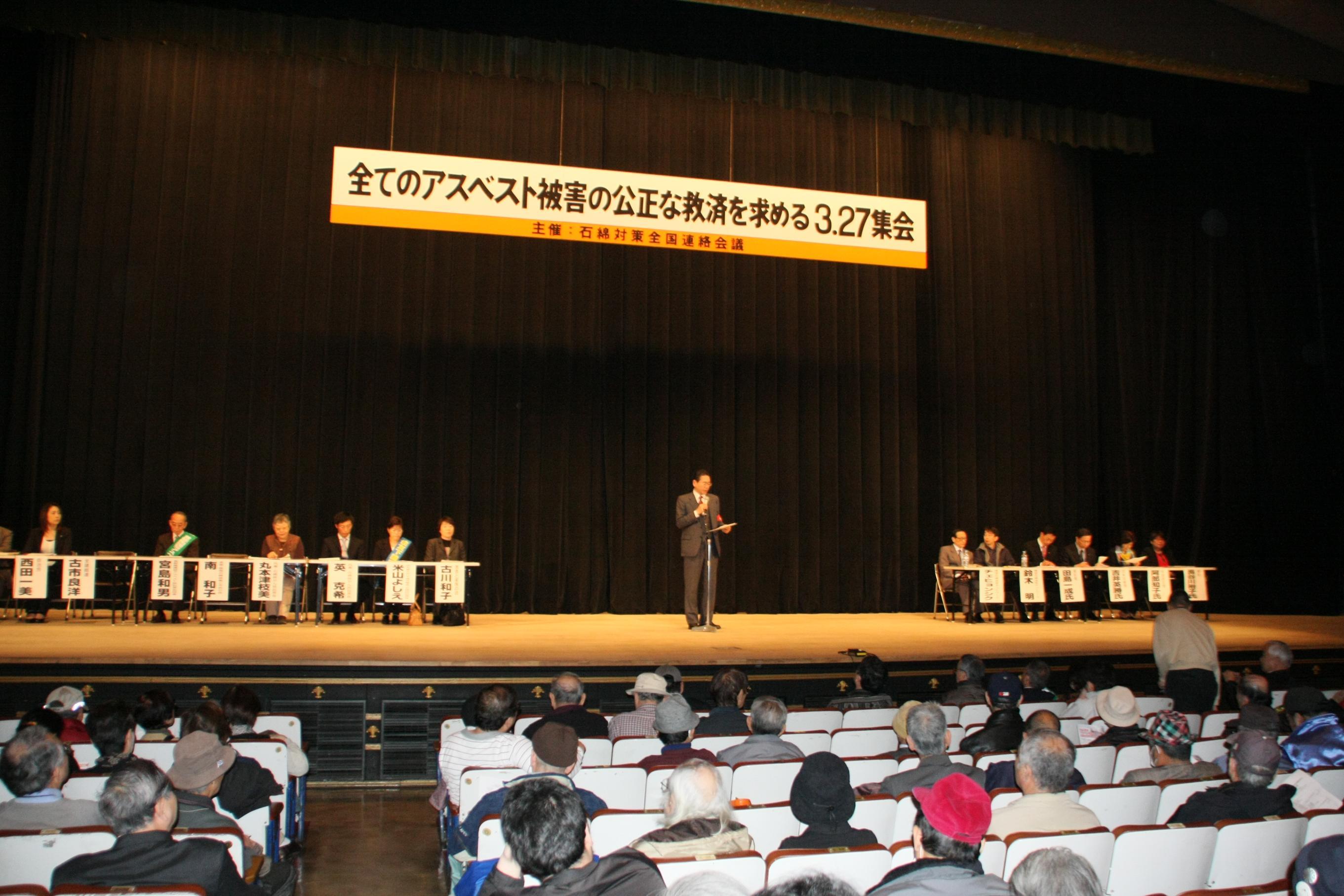 全てのアスベスト被害の公正な救済を求める3・27集会(日比谷公会堂)