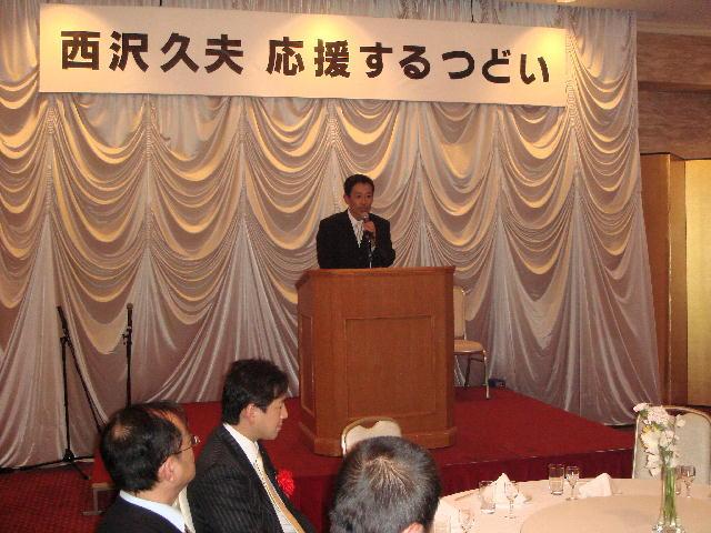 東近江市長西沢久夫を応援するつどい