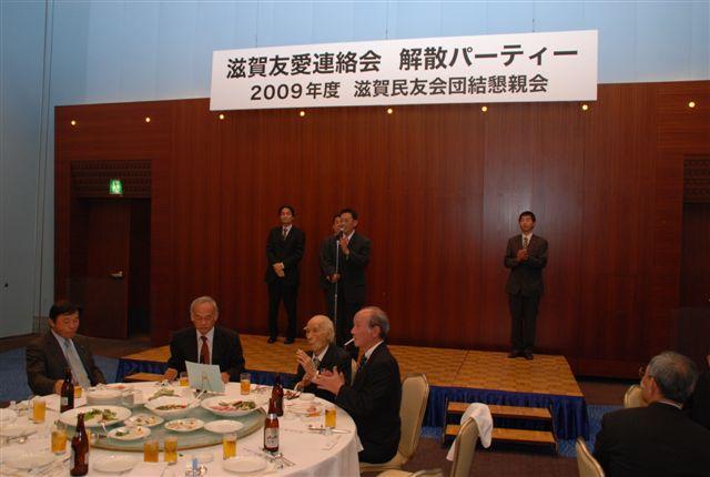 滋賀民友会2009年度団結懇親会・滋賀友愛連絡会解散パーティー