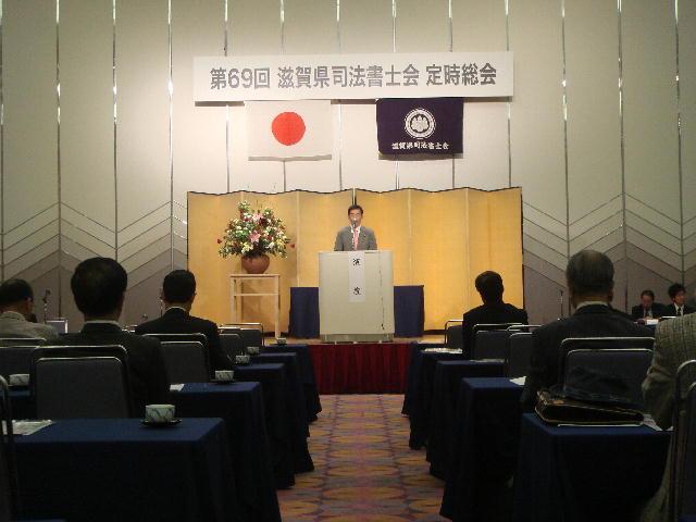 滋賀県司法書士会『第69回定時総会』
