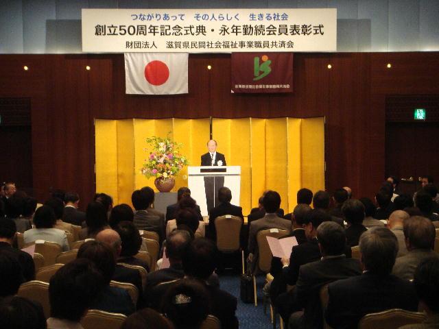 滋賀県民間社会福祉事業職員共済会50周年記念式典(1)