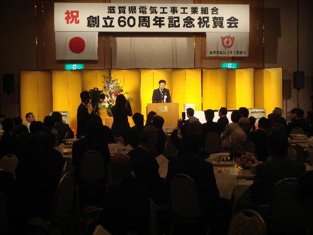 滋賀県電気工事工業組合「創立60周年記念祝賀会」(1)