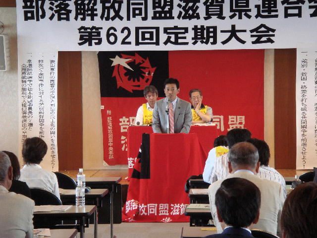 部落解放同盟滋賀県連合会「第62回定期大会」