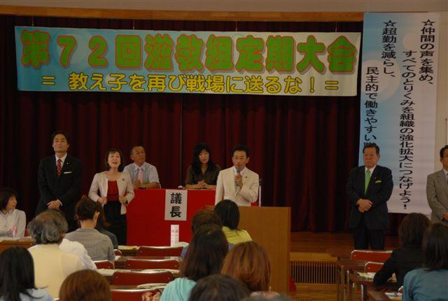 滋賀教職員組合「第72回定期大会」