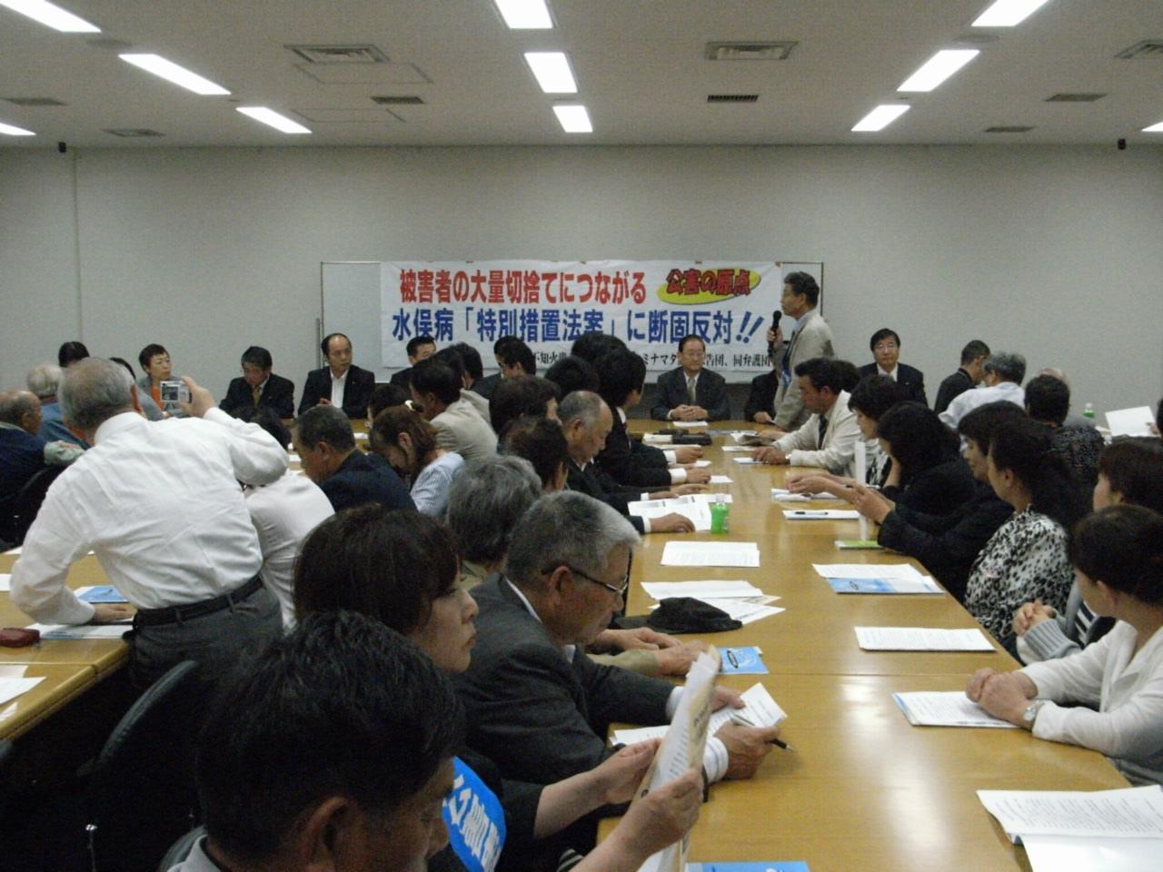 水俣病「与党法案を廃案に!」緊急国会内集会