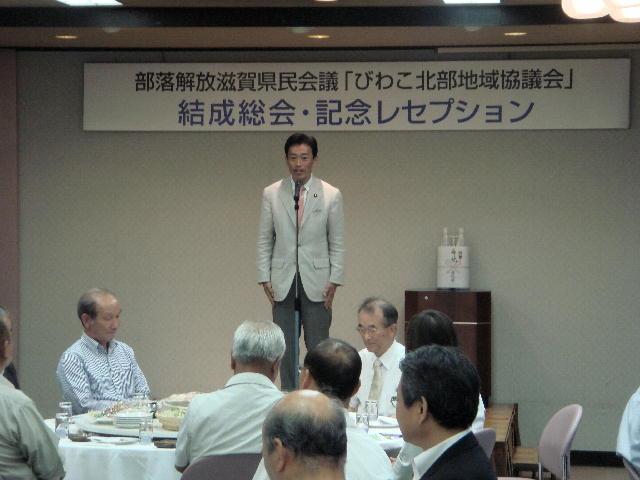 「部落解放滋賀県民会議びわこ北地域協議会」記念レセプション