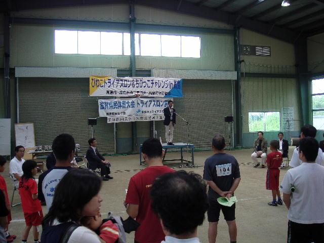 2009びわこトライアスロンin高島開会式