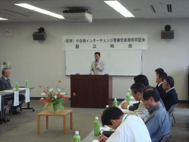 小谷城インターチェンジ整備促進既成同盟会設立総会